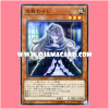 FLOD-JP033 : Yashiki Warashi (Super Rare)