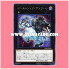 RC02-JP034 : Ghostrick Dullahan (Secret Rare)