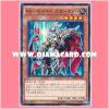 SPRG-JP020 : XX-Saber Boggart Knight / XX-Saber Boggarknight (Common)