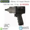 บล็อกลม 1/2″ Impact Wrench รุ่น RC2263xi, 1050 Nm Max, 1.9 kg Excellent Power-Price Ratio ยี่ห้อ RODCRAFT (GEM)
