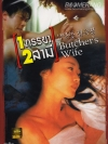 Butcher's wife : หนึ่งภรรยา สองสามี