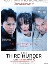 The Third Murder / กับดักฆาตกรรมครั้งที่ 3