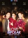 Love Bipolar / เลิฟนะคะ รักนะครับ (โทนี่ รากแก่น+พลอย เฌอมาลย์)