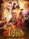 ไซอิ๋ว อภินิหารลิงเทวดา / A Chinese Odyssey Love You A Million Years (พากย์ไทย 11 แผ่นจบ + แถมปกฟรี)