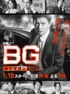 BG - Shinpen Keigonin (บรรยายไทย 2 แผ่นจบ)
