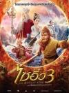 The Monkey King 3 / ไซอิ๋ว 3 ตอน ศึกราชาวานรตะลุยเมืองแม่ม่าย (พากย์ไทยเสียงโรง)