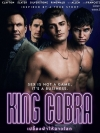 King Cobra / คิงคอบบ้า เปลื้องผ้าให้ฉาวโลก