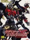 Mazinkaiser SKL / หุ่นพิฆาตมาจินไกเซอร์ + Mazinkaiser VS The Great General Of Darkness movie