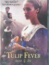 Tulip Fever / ดอก ชู้ ลับ