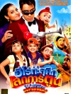 Toonpur Ka Superhero / ฮีโร่ทะลุศึกโลกการ์ตูน