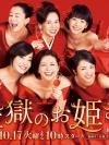 Kangoku no Ohimesama (บรรยายไทย 2 แผ่นจบ)