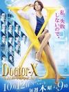 Doctor X Season 5 (บรรยายไทย 2 แผ่นจบ)
