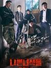 Bad Guys 2 : Vile City (บรรยายไทย 4 แผ่นจบ + แถมปกฟรี)