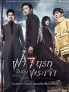 Along With the Gods The Two Worlds / ฝ่า 7 นรกไปกับพระเจ้า