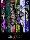 Ito Junji Collection / คลังสยอง (บรรยายไทย 2 แผ่นจบ)