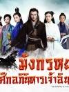 มังกรหยก ศึกอภินิหารเจ้าอินทรี / The Romance of The Condor Heroes (พากย์ไทย 10 แผ่นจบ + แถมปกฟรี)