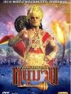 เทพหนุมาน ชุดที่ 8 / Sankatmochan Mahabali Hanuman (มาสเตอร์ 4 แผ่นยังไม่จบ + แถมปกฟรี)
