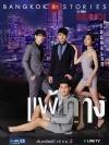 Bangkok รัก Stories ตอน แพ้ทาง === 2 แผ่นจบ
