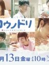 Kounodori Season 2 (บรรยายไทย 2 แผ่นจบ)