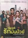 The Big Sick / รักมันป่วย (ซวยแล้วเราเข้ากันไม่ได้)