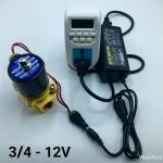 "TIMER SET 4 ชุดเครื่องตั้งเวลาระบบน้ำรดน้ำ โซลินอยด์วาล์ว 3/4"" 12VDC + Adapter 12VDC 5A"