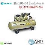 SGJ-2070-150 ปั้มลมขับสายพาน3HP 150L-1PH รุ่น S371-SGJ2070-150 ยี่ห้อ S3700 SHIMGE