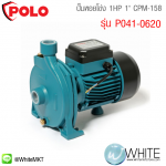 """ปั๊มหอยโข่ง 1HP 1"""" CPM-158 รุ่น P041-0620 ยี่ห้อ Polo (Ch)"""
