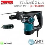 """สว่านโรตารี่ 3 ระบบ ใช้กับดอกสว่าน SDS-PLUS 28mm (1-1/8"""") รุ่น HR2810T ยี่ห้อ Makita (JP) Rotary Hammer"""