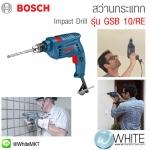 สว่านกระแทก รุ่น GSB 10/RE Impact Drill ยี่ห้อ BOSCH (GEM)