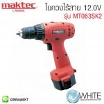 สว่านไขควงไร้สาย 12.0V รุ่น MT063SK2N ยี่ห้อ Maktec