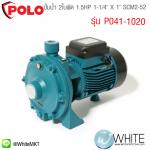 """ปั้มน้ำ 2ใบพัด 1.5HP 1-1/4"""" X 1"""" SCM2-52 รุ่น P041-1020 ยี่ห้อ Polo (Ch)"""