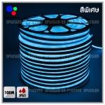 ไฟLED Neon flex 2835 กันน้ำ IP65 100เมตร แสงฟ้า (สีพิเศษ)