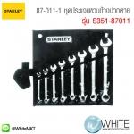 87-011-1 ชุดประแจแหวนข้างปากตาย 8 ชิ้น รุ่น S351-87011 ยี่ห้อ S3500 STANLEY