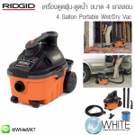 เครื่องดูดฝุ่น-ดูดน้ำ ขนาด 4 แกลลอน 4 Gallon Portable Wet/Dry Vac ยี่ห้อ RIDGID (USA)