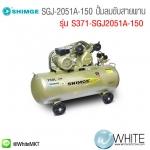 SGJ-2051A-150 ปั้มลมขับสายพาน2HP150L-1PH รุ่น S371-SGJ2051A-150 ยี่ห้อ S3700 SHIMGE