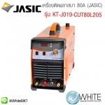 เครื่องตัดพลาสมา 80A (JASIC) CUT80 3PH รุ่น KT-J019-CUT80L205 ยี่ห้อ KT-JASIC