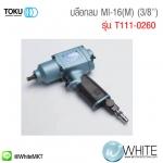 บล๊อกลม MI-16(M) (3/8'') รุ่น T111-0260 ยี่ห้อ T1100 TOKU