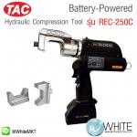 Battery-Powered Hydraulic Compression Tool รุ่น REC-250C ยี่ห้อ TAC (CHI)