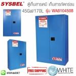 ตู้เก็บสารเคมี สำหรับเก็บสารกัดกร่อน Safety Cabinet|Corrosive Cabinet (45Gal/170L) รุ่น WA810450B