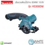 เลื่อยวงเดือนไร้สาย 85MM 10.8V รุ่น HS300DW ยี่ห้อ Makita (JP)