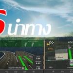 GPS Navigator (นำทาง) Android