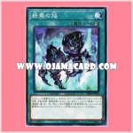 SR06-JP028 : Fires of Doomsday / Flame of the End (Common)