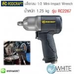 บล็อกลม 1/2″ Mini-Impact Wrench รุ่น RC2267, น้ำหนัก 1.25 kg ยี่ห้อ RODCRAFT (GEM)