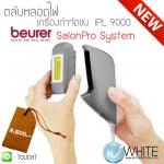 ตลับหลอดไฟ เครื่องกำจัดขน Beurer IPL 9000 SalonPro Hair Removal System Replacement Light Cartridge (IPL9000A) by WhiteMKT