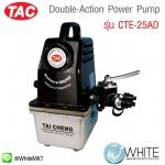 Double-Action Power Pump รุ่น CTE-25AD ยี่ห้อ TAC (CHI)