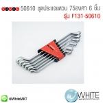 50610 ชุดประแจแหวน 75องศา 6 ชิ้น รุ่น F131-50610 ยี่ห้อ F1300 FORCE