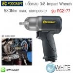 บล็อกลม 3/8″ Impact Wrench รุ่น RC2177, 580Nm Max, Very Powerful, Composite Lightweight ยี่ห้อ RODCRAFT (GEM)