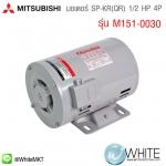มอเตอร์ SP-KR(QR) 1/2 HP 4P รุ่น M151-0030 ยี่ห้อ MITSUBISHI