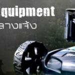 อุปกรณ์ใช้งานกลางแจ้ง Outdoor Power Equipment