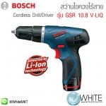สว่านไขควงไร้สาย รุ่น GSR 10.8 V-LIQ Cordless Drill/Driver ยี่ห้อ BOSCH (GEM)